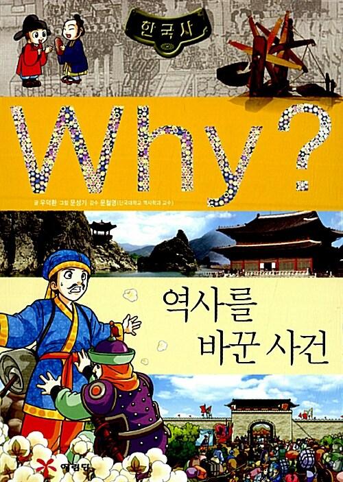 [중고] Why? 한국사 역사를 바꾼 사건
