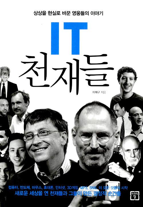 IT 천재들 : 상상을 현실로 바꾼 영웅들의 이야기