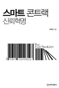 스마트 콘트랙 : 신뢰혁명