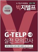 시원스쿨랩 G-TELP Level 2 실전모의고사 (지텔프 코리아 공식, 6회분)