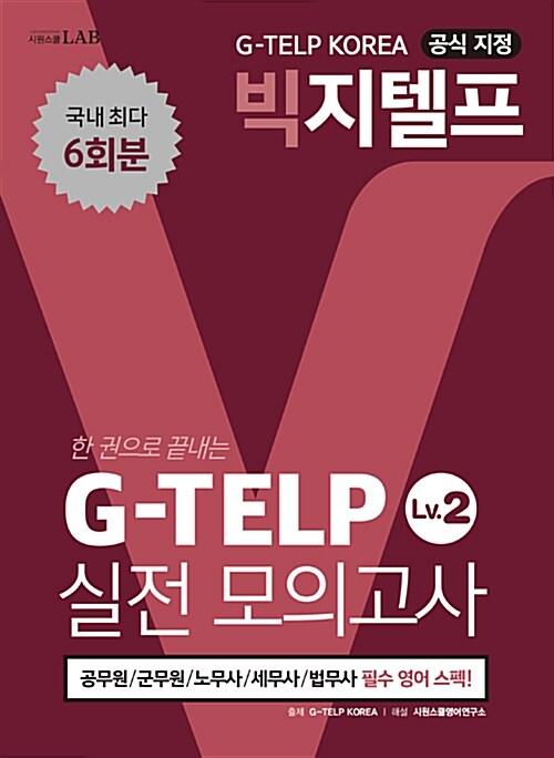 지텔프코리아 공식 지정 빅지텔프 G-TELP Level. 2 실전모의고사 (6회분)
