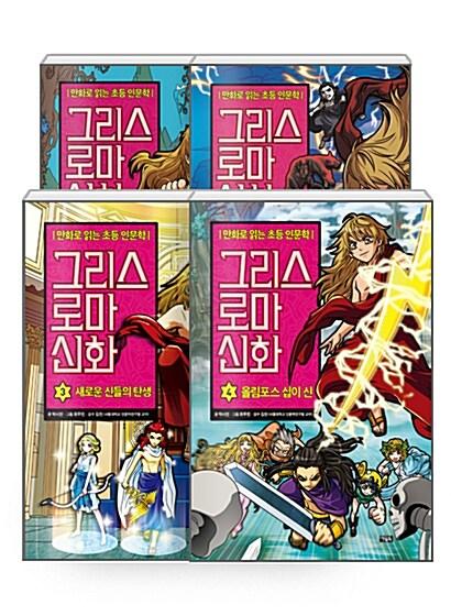 [세트] 그리스 로마 신화 1~4 세트 - 전4권