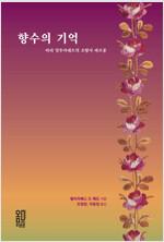향수의 기억 : 마리 앙투아네트의 조향사 파르종