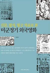 (신문, 잡지, 광고 자료로 본) 미군정기 외국영화