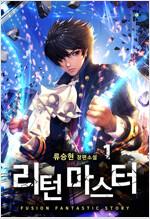 [세트] 리턴 마스터 (총13권/완결)