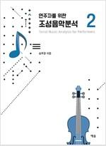 연주자를 위한 조성음악분석 2