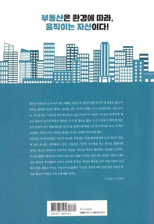 나는 부동산 투자로 인생을 아웃소싱했다 : 대한민국 1천만 직장인을 위한 '부동산 투자 필독서'
