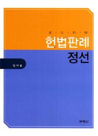 헌법판례(憲法判例) 정선