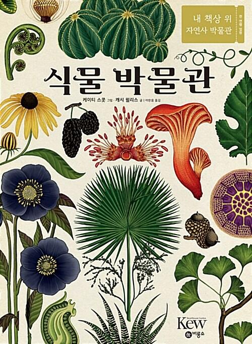 식물 박물관