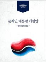 문재인 대통령 개헌안  : 발표집 및 전문