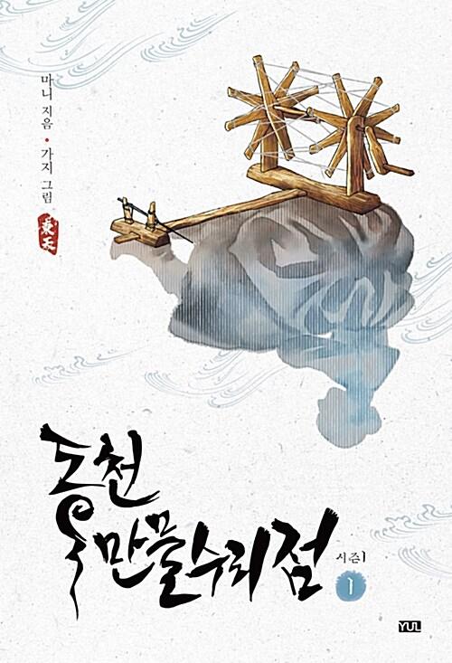 동천 만물수리점 시즌 1-1