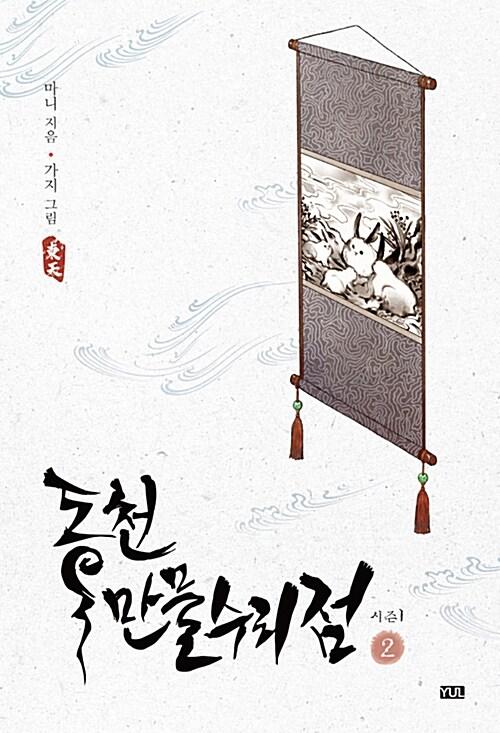 동천 만물수리점 시즌 1-2