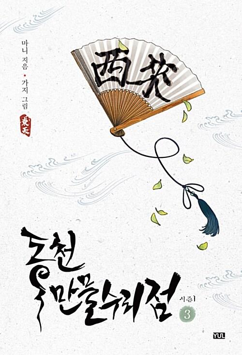 동천 만물수리점 시즌 1-3