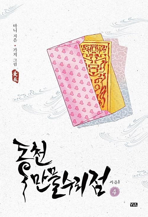 동천 만물수리점 시즌 1-4