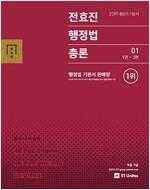 2019 전효진 행정법총론 - 전2권