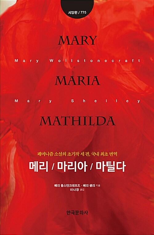 메리, 마리아, 마틸다