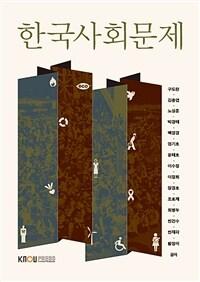 한국사회문제 (워크북 포함)