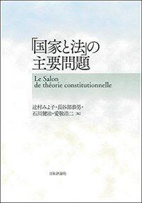 「国家と法」の主要問題