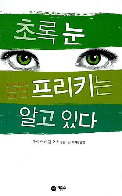 초록 눈 프리키는 알고 있다