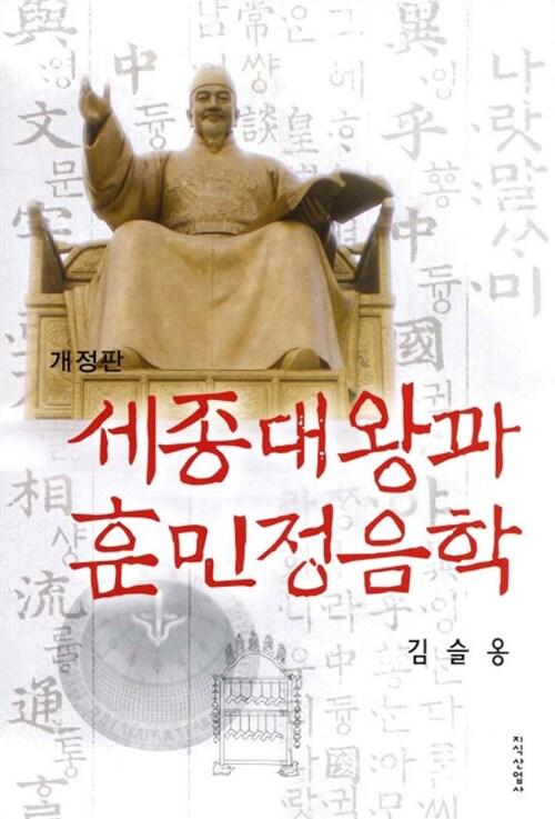 세종대왕과 훈민정음학