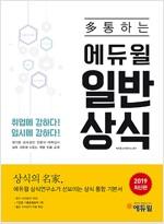 2019 多통하는 에듀윌 일반상식