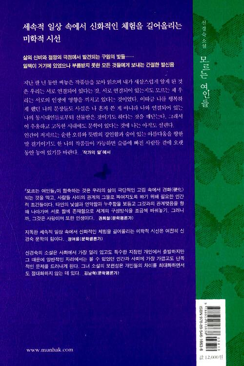 모르는 여인들 : 신경숙 소설