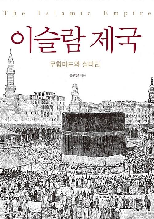 이슬람 제국