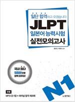 일단 합격하고 오겠습니다 JLPT 일본어능력시험 실전모의고사 N1 (해설집 포함)