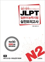 일단 합격하고 오겠습니다 JLPT 일본어능력시험 실전모의고사 N2 (해설집 포함)