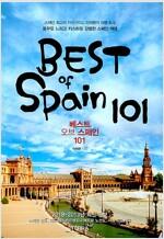 베스트 오브 스페인 101 (2018-2019년 최신 개정판)