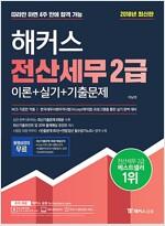 2018 해커스패스 전산세무 2급 이론 + 실기 + 기출문제