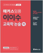 2019 해커스 임용 이이수 교육학 논술 (하)
