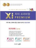 자이 프리미엄 Xi Premium 지구과학 1 221제 (2018년)