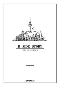 B side story : 공간과 사람을 이야기하다