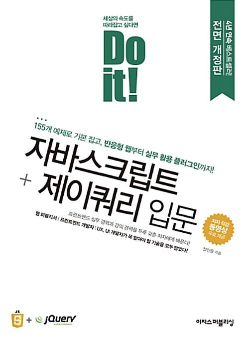 Do it! 자바스크립트 + 제이쿼리 입문