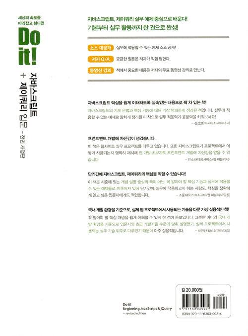 자바스크립트 + 제이쿼리 입문 : 155개 예제로 기본 잡고, 반응형 웹부터 실무 활용 플러그인까지! / 전면개정판