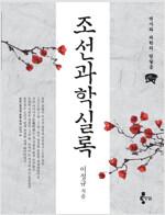 조선과학실록 (PDF)