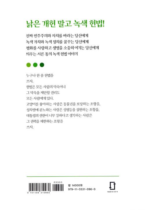 녹색 헌법 : 개헌에 신중한 당신에게 띄우는 서른 통의 편지