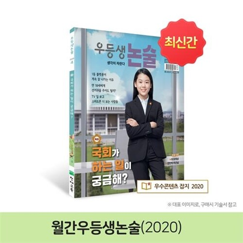 2020년 월간우등생논술 [최신간 1종]