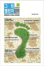 그린 챌린지 : 한국환경보고서 2018