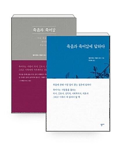 [세트] 죽음과 죽어감 + 죽음과 죽어감에 답하다 - 전2권