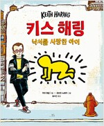 키스 해링 : 낙서를 사랑한 아이