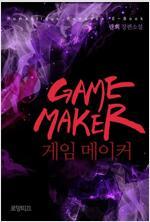 Game Maker(게임 메이커)