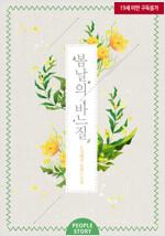 [합본] 봄날의 바느질 (전2권/완결)