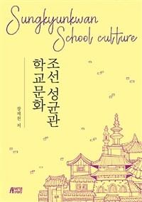 조선 성균관 학교문화 = 중판