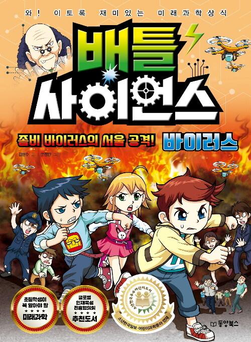 배틀 사이언스 : 바이러스 - 좀비 바이러스의 서울 공격!