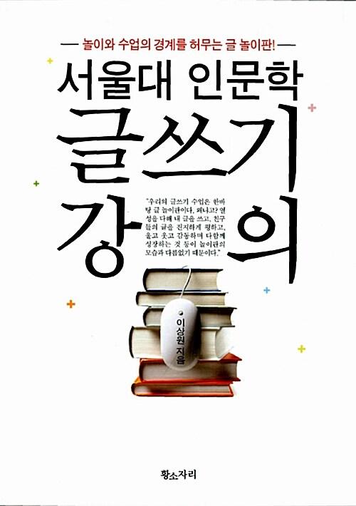 서울대 인문학 글쓰기 강의