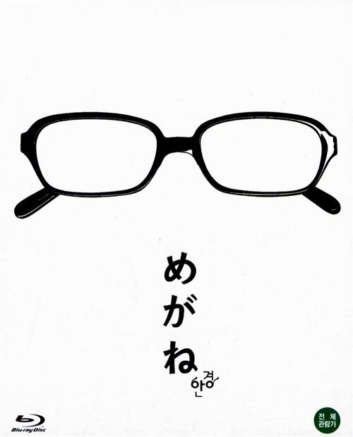 [블루레이] 안경