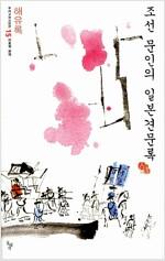조선 문인의 일본견문록 - 해유록