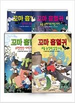 [세트] 꼬마 흡혈귀 1~4 세트 - 전4권
